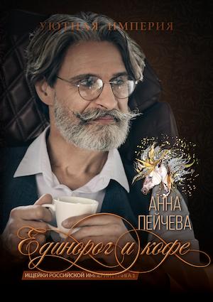 Единорог и кофе