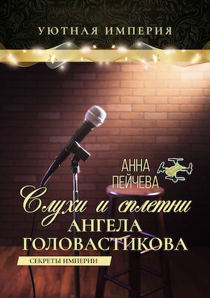 Слухи и сплетни Ангела Головастикова