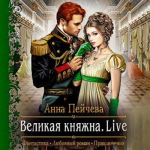 https://annapeicheva.ru/wp-content/uploads/2021/09/66339222-anna-mihaylovna-peycheva-velikaya-knyazhna-live-66339222-300x300.jpg